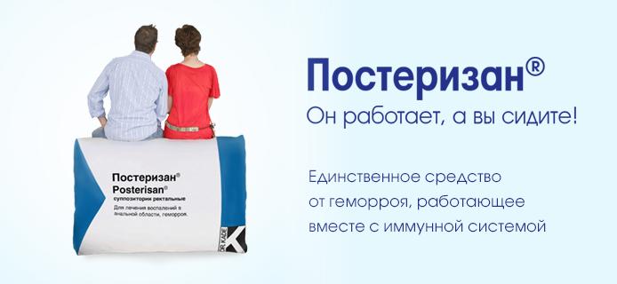 Постеризан®. Мазь и свечи от геморроя